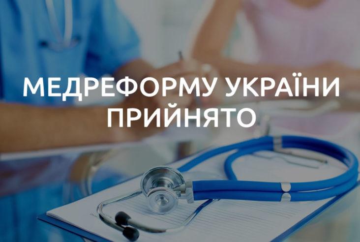 Медичну реформу принято